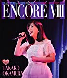 ENCORE VIII OKAMURA TAKAKO CONCE...[Blu-ray/ブルーレイ]