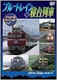 ブルートレイン+寝台列車メモリアルセレクション [DVD]