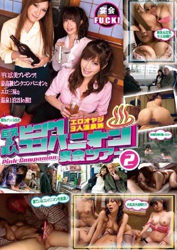 巨乳&美人ピンクコンパニオン宴会ツアー2 [DVD]