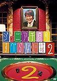 ジュニア千原のすべらない話2 [DVD]