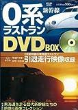 0系新幹線ラストランDVD BOX