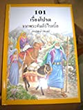 img - for Thai Children's Bible / 101 Favorite Stories from the Bible / Ura Miller / Thailand / Thai Language book / textbook / text book
