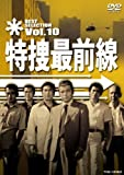 特捜最前線 BEST SELECTION VOL.10[DVD]