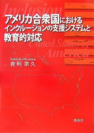 アメリカ合衆国におけるインクルージョンの支援システムと教育的対応