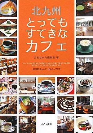 北九州とってもすてきなカフェ