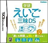 学研 えいご三昧DS