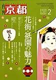 月刊 京都 2009年 02月号 [雑誌]