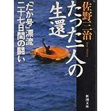 たった一人の生還—「たか号」漂流二十七日間の闘い (新潮文庫)