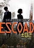 ESCOAD±02 vol.2 ESCOAD02