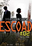 ESCOAD02 vol two (Japanese Edition)