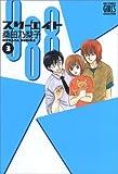888 スリーエイト 3 (3) (バーズコミックス ガールズコレクション)
