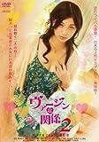 ヴァージンな関係 2 [DVD]