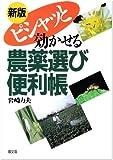 新版 ピシャッと効かせる農薬選び便利帳