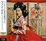 ファン・ジニ オリジナル・サウンドトラック