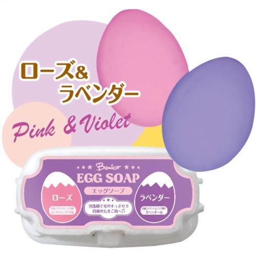 エッグソープ ピンク&バイオレット