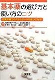基本薬の選び方と使い方のコツ
