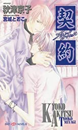 A Promise Of Romance (Yaoi Novel)