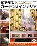 布で作るカーテン&インテリア―カーテン、フロアマット、テーブルクロス、クッション、ベッドカバー、ウォールポケッ (レディブティックシリーズ no. 2980)