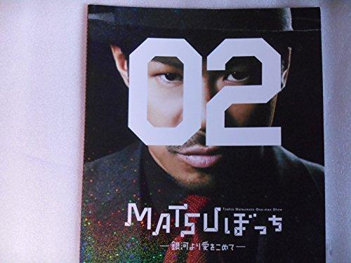 2012年公演パンフレット MATSUぼっち 銀河より愛をこめて 松本利夫・EXILE