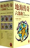Image of A Wizard of Earthsea (Chinese Edition)