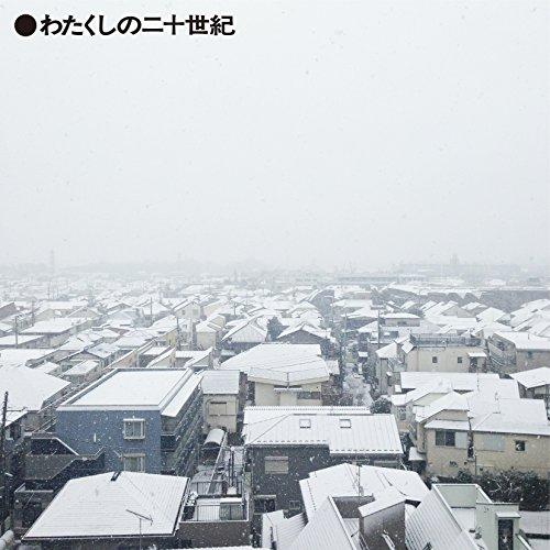 小西康陽のソロプロジェクト「PIZZICATO ONE」の2ndアルバム「わたくしの二十世紀」