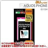 レイアウト AQUOS PHONE au by KDDI IS11SH用ハードコーティングハードジャケット/コーラルピンク RT-IS11SHC1/P