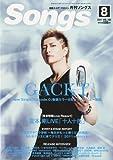 月刊 Songs (ソングス) 2011年 08月号 [雑誌]
