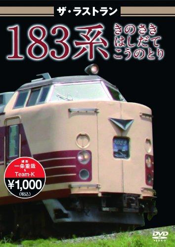 ザ・ラストラン 183系 きのさき はしだて こうのとり [DVD]