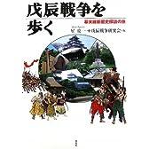 戊辰戦争を歩く―幕末維新歴史探訪の旅