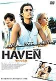 ヘイヴン -堕ちた楽園- 特別版 [DVD]