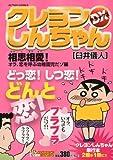クレヨンしんちゃんDX 相思相愛!オラ、恋を呼ぶ幼稚園 (アクションコミックス COINSアクションオリジナル)