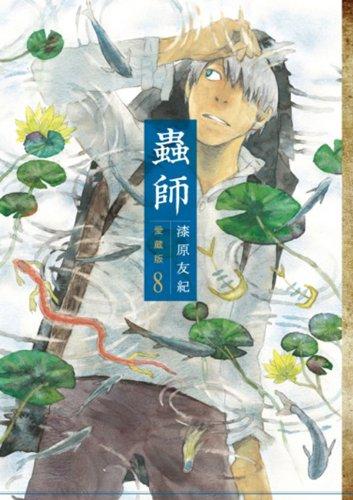 蟲師 愛蔵版(8) (アフタヌーンKCデラックス)