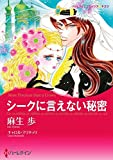 初恋セット vol.4 (ハーレクインコミックス)