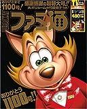 週刊ファミ通 2010年1月14日増刊号 2010年 1/14号 [雑誌]