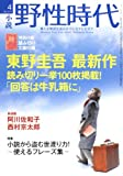 小説 野性時代 第89号  KADOKAWA文芸MOOK  62331‐91 (KADOKAWA文芸MOOK 91)