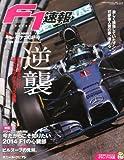 F1 (エフワン) 速報 2014年 6/12号 [雑誌]