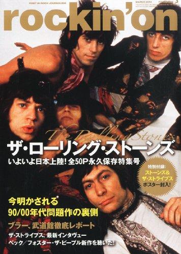 rockin'on (ロッキング・オン) 2014年 03月号 [雑誌]