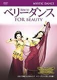 How to ベリーダンス ミスティック・ダンス(上級編) [DVD]