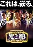 光と影 (ノーカット版) DVD BOX 6