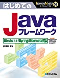 TECHNICAL MASTERはじめてのJavaフレームワークStruts12/Spring/Hibernate対応