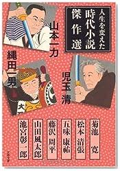 人生を変えた時代小説傑作選 (文春文庫)