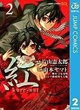 紅 kure-nai 2 (ジャンプコミックスDIGITAL)