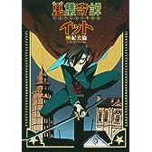 蒐集奇譚イット (1) (ガンガンコミックスONLINE)