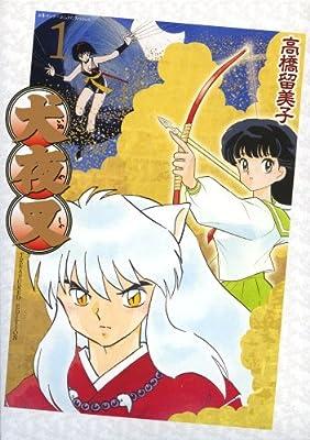 犬夜叉 ワイド版 1 DVD付き特別版 (特品)