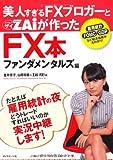 美人過ぎるFXブロガーとZAiが作ったFX本 ファンダメンタルズ編