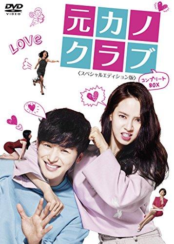元カノクラブ<スペシャルエディション版> コンプリートBOX [DVD]