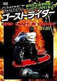 ゴーストライダー3【新価格版】~GOES CRAZY IN EUROPE~ ゴーズク...[DVD]