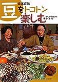 農家直伝豆をトコトン楽しむ—食べ方・加工から育て方まで