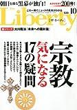 The Liberty (ザ・リバティ) 2011年 10月号 [雑誌]