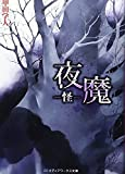 夜魔—怪 (メディアワークス文庫)
